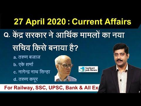27 April करेंट अफेयर्स | Daily Current Affairs 2020 Hindi PDF details - Sarkari Job News