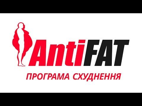 youtube Комплекс Anti Fat (Анти Фат) для похудения