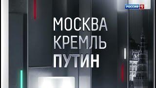 Москва. Кремль. Путин. От 20.01.19