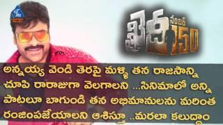 Khaidi No 150 Movie Ammadu Lets Do Kummudu Song Review  Chiranjeevi  Kajal Aggarwal