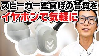 【スピーカーのような音のイヤホン】Artio CR-S1レビュー!お求めやすい価格でめっちゃ音がいいイヤホンです!