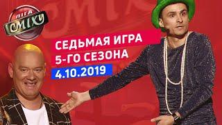 Фильмы по книгам - Лига Смеха, седьмая игра 5-го сезона | Полный выпуск 4.10.2019