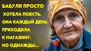 Бабуля просто хотела поесть. Она каждый день приходила к магазину... Но однажды одна продавщица...