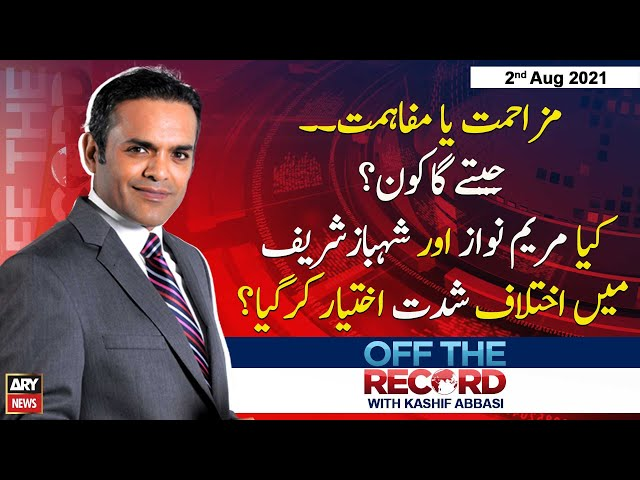 Off The Record | Kashif Abbasi | ARYNews | 2nd August 2021