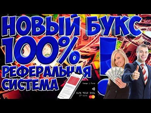 НОВЫЙ БУКС 100% РЕФЕРАЛЬНАЯ СИСТЕМА!