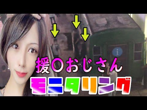 援○おじさんを渋谷に集めてモニタリングしてみた結果w