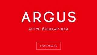 """Замки """"Аргус"""""""