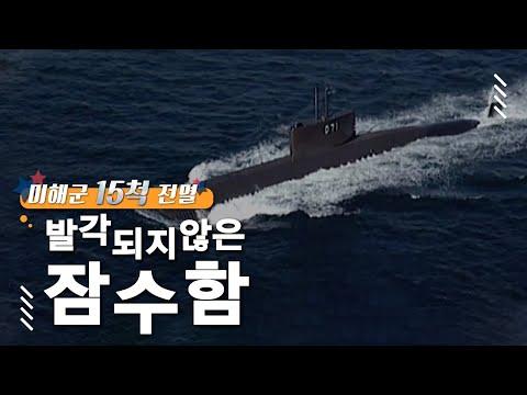 RIMPAC 미해군 핵항모 등 15척 전멸