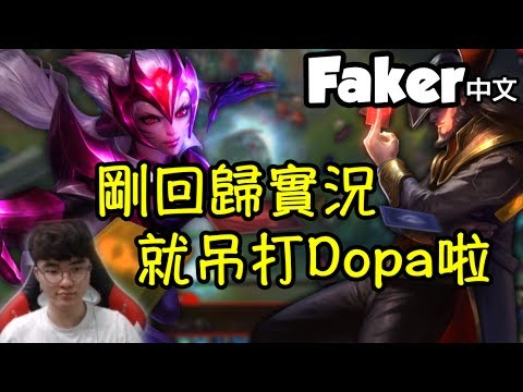 Faker剛回歸實況就遇上Dopa