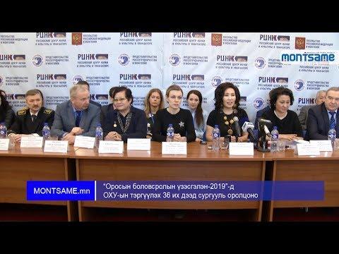 """""""Оросын боловсролын үзэсгэлэн-2019""""-д ОХУ-ын тэргүүлэх 36 их дээд сургууль оролцоно"""