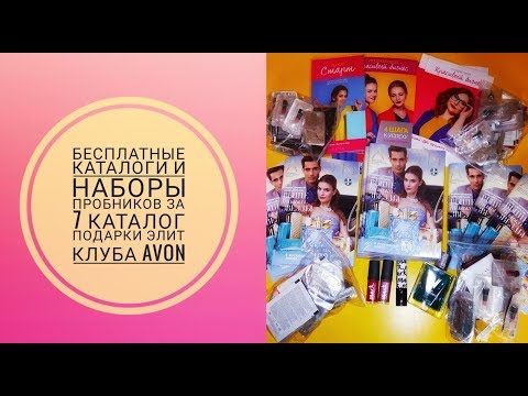Бесплатные каталоги и наборы пробников + Подарки по Элит Клубу AVON за 7 каталог
