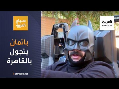 العرب اليوم - شاهد: باتمان يجول شوارع القاهرة للتوعية