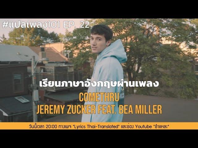 เรียนภาษาอังกฤษผ่านเพลง Comethru โดย Jeremy Zucker และ Bea Miller [แปลเพลง 101 ep. 22]
