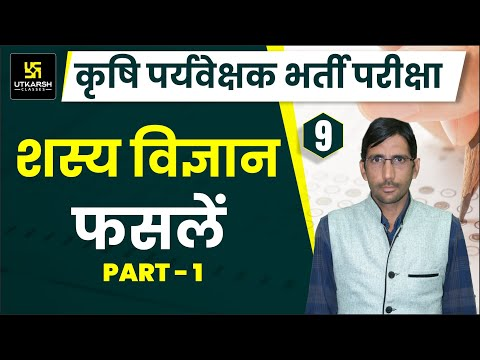 फसलें | Part-1 | Agronomy Science | Class-9 | For Agriculture Supervisor | By Dr. Rajesh Jeetarwal