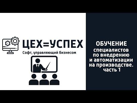 Обучение специалистов по внедрению и автоматизации на производстве, часть 1