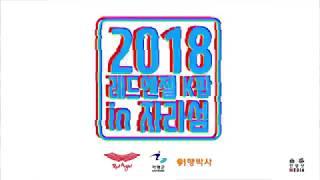 더 이스트라이트 (The EastLight) 인사드립니다.  2018 레드엔젤 K-POP 페스티벌 in 자라섬