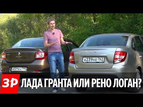 Renault  Logan Седан класса B - тест-драйв 3
