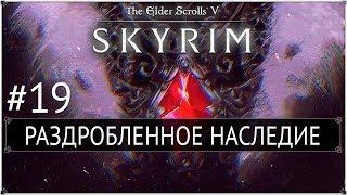 Skyrim: LotD - Раздробленное наследие #19 [На легенде]
