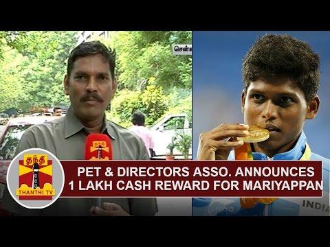 PET-Directors-Association-announces-1-Lakh-Cash-Reward-for-Mariyappan-Thangavelu