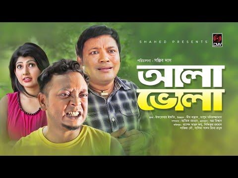 আলা ভোলা | Ala Bhola | Bangla Comedy Natok | Siddik | Opu | Nazira Mou | Prima | Eid Drama 2019