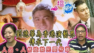 一塌糊塗   劉德華為香港演藝界傳承下一代,人品、人格造就民間特首!   第39集 C 第三節
