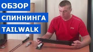 Tailwalk tw outback ns765l 2. 28м до 25гр