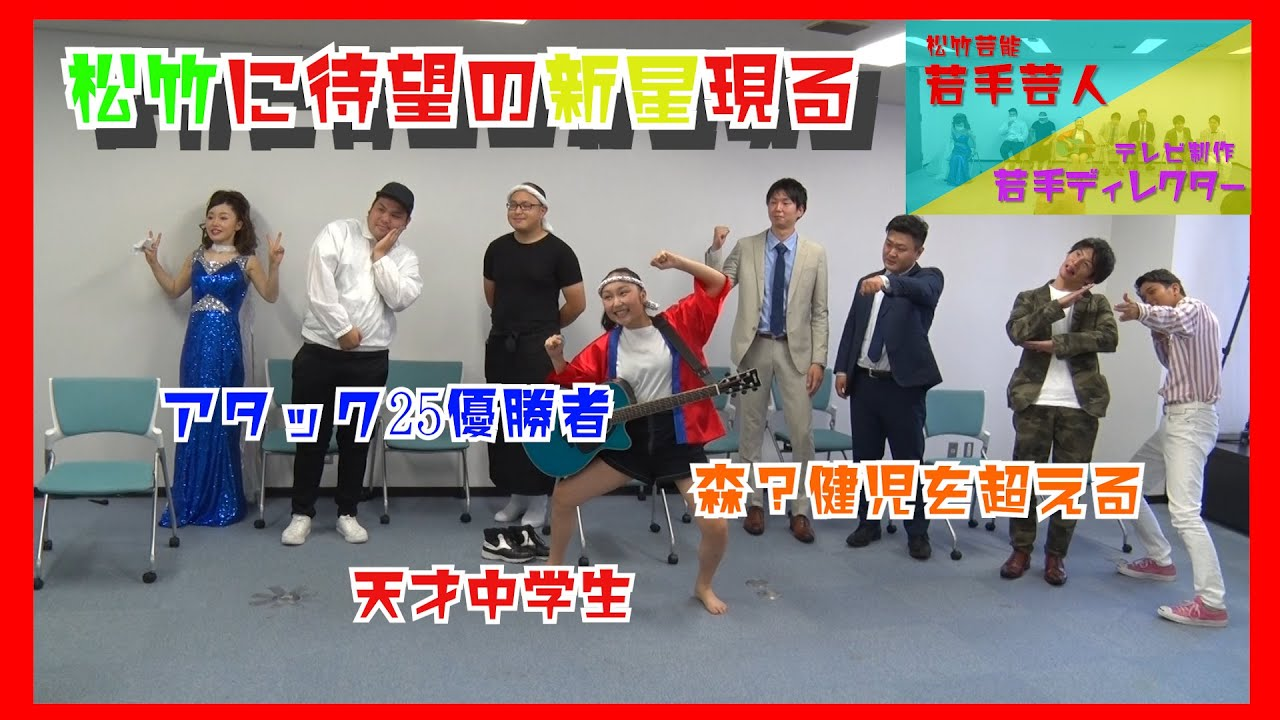 若手芸人×若手ディレクター相思相愛マッチング 自己アピール Bグループ