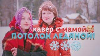 Эдуард Хиль - Зима ❄️ (cover Саша Капустина с Мамой????)