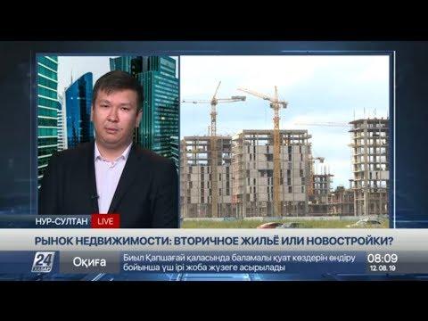 Вторичное жильё или новостройки? Мнение эксперта