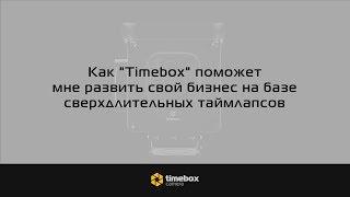 Как «Timebox» поможет мне развить свой бизнес на базе сверхдлительных таймлапсов?