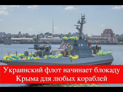 , title : 'Украинский флот начинает блокаду Крыма для любых кораблей'