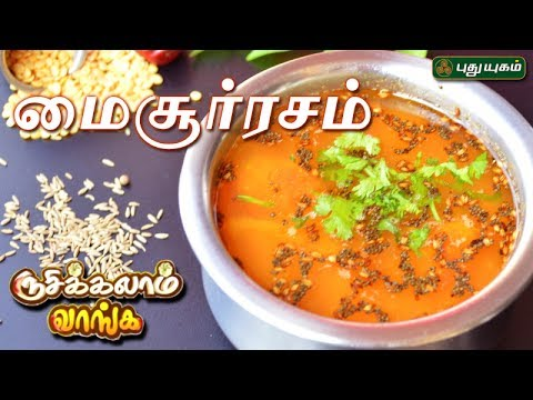 மைசூர்ரசம் | Rusikkalam Vanga | 29/05/2017 | Puthuyugam TV