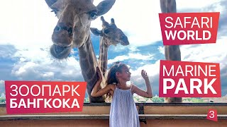 Зоопарк Бангкока – Safari World и Marine Park Bangkok