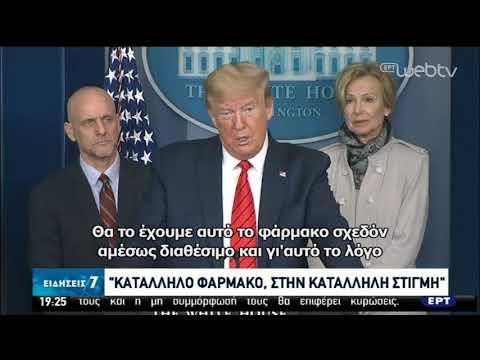ΗΠΑ   Οι εξελίξεις για το φάρμακο   19/03/2020   ΕΡΤ