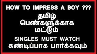 How to Impress a Tamil Boys.....???