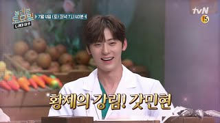 Amazing Saturday EP115 NU'EST (Minhyun, Ren)