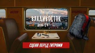 На собаках. Глава 21. Последняя. Заключительная. Итоговая. Владивосток.