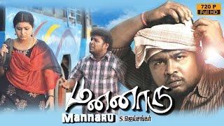 new tamil full movie 2016   mannaru tamil movie   Tamil Comedy Film Latest 2016