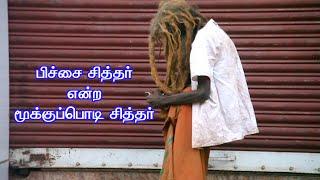 இளையராஜா தேடி தரிசித்த சித்தர் | மூக்குப்பொடி சித்தர் | பிச்சை சித்தர் | Tamil Bulletin
