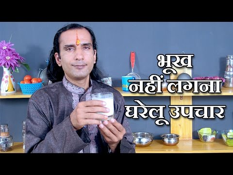 Loss of Appetite - Home Remedies in Hindi - भूख ना लगने के उपचार Health Video 38