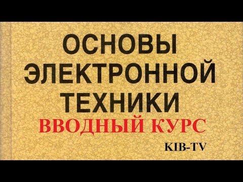 KIB-TV  --  Электротехника (введение кратко)
