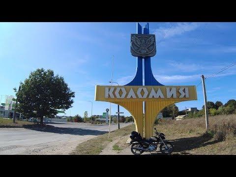 На мотоцикле по Украине. Коломия. Музей гуцульщини. 880км пути