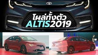 โผล่ทั้งคัน All-New 2019 Toyota Corolla Altis sedan รุ่น Hybrid ก่อนเปิดตัวที่จีน | CarDebuts