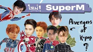 แนะนำวง SuperM
