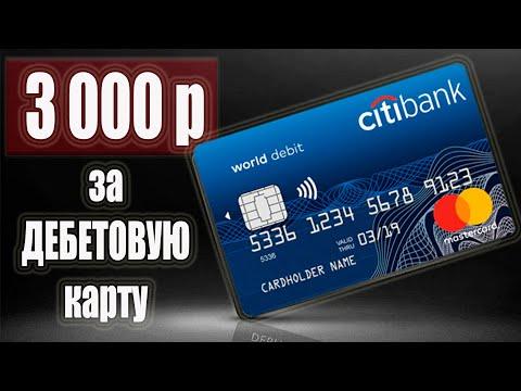 ✅3000 рублей за дебетовую карту Ситибанк / Кэшбэк до 10% процентов по картам CitiOne и Citi Priority