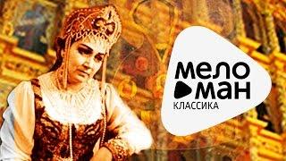 Ирина Архипова - Русская Духовная музыка \ Russian Sacred Music