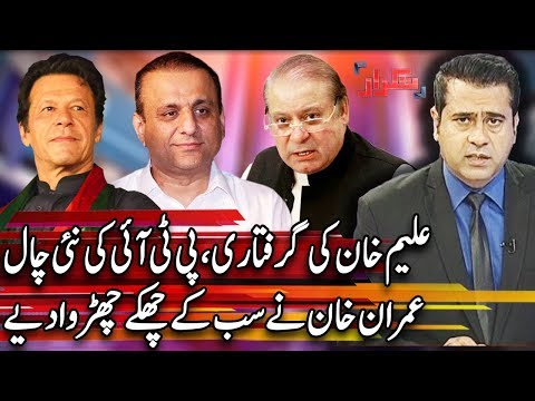 Takrar With Imran Khan | 6 February 2019 | Express News