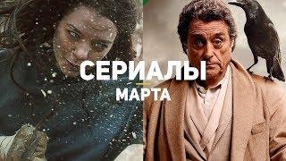10 самых ожидаемых сериалов марта 2019