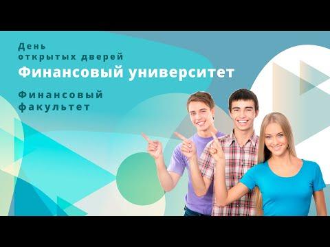 Финансовый факультет