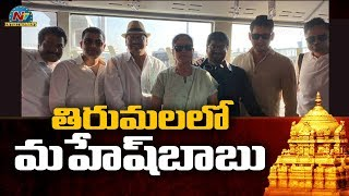 Mahesh Babu At Tirupati Airport | Sarileru Neekevvaru Movie